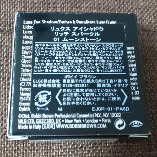 BOBBI BROWN(ボビイブラウン)のBOBBI BROWN  未使用アイシャドウ  01リッチムーンストーン コスメ/美容のベースメイク/化粧品(アイシャドウ)の商品写真