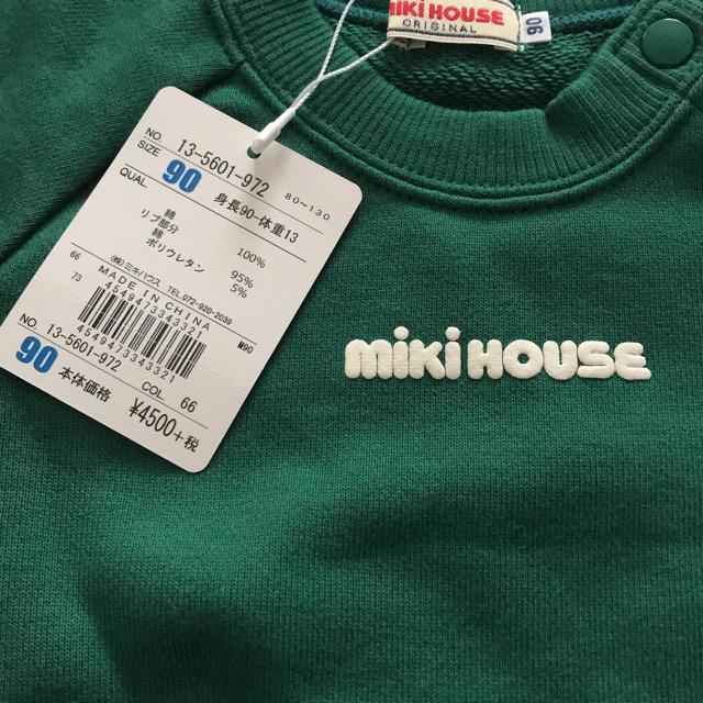 mikihouse(ミキハウス)の新品未使用 ミキハウス トレーナー 90センチ キッズ/ベビー/マタニティのキッズ服男の子用(90cm~)(Tシャツ/カットソー)の商品写真