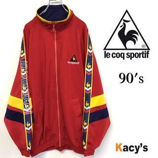 ルコックスポルティフ(le coq sportif)の美品 EUR古着 90's le coq sportif トラックジャケット(ジャージ)