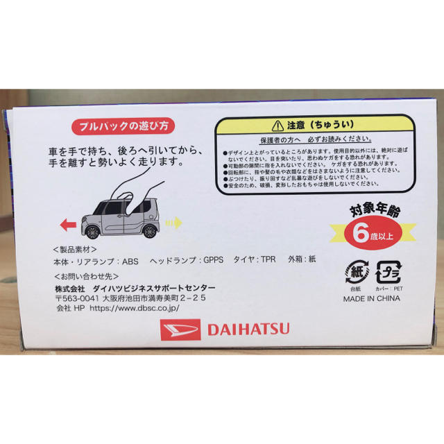 ダイハツ(ダイハツ)の新型タントカスタム プルバックカー エンタメ/ホビーのおもちゃ/ぬいぐるみ(ミニカー)の商品写真