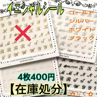 【在庫処分】イニシャルシール4枚セット(ネイル用品)