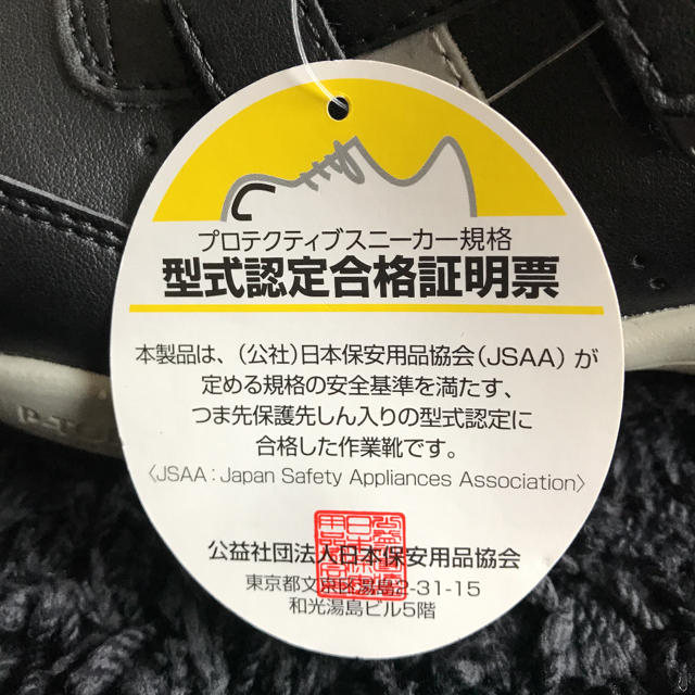 スニーカー安全靴 レディースの靴/シューズ(スニーカー)の商品写真