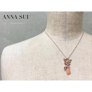 アナスイ(ANNA SUI)の【ANNA SUI】ネックレス  アナスイ(ネックレス)