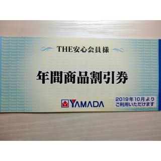 ヤマダ電機 年間商品割引券 (500円)(ショッピング)