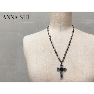 アナスイ(ANNA SUI)の【ANNA SUI】ロザリオ ネックレス  アナスイ(ネックレス)