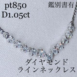 鑑別書 pt850ダイヤモンドラインネックレス D1.05ct 美品(ネックレス)