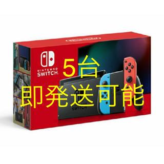 ニンテンドースイッチ(Nintendo Switch)の5個 ●新品送料無料●ニンテンドースイッチ 本体 switch(家庭用ゲーム機本体)