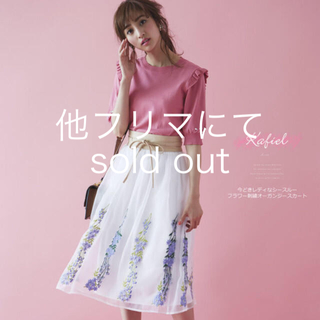 tocco - tocco ♡♡♡ オーガンジー スカート ホワイト チュール 可愛い