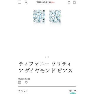 Tiffany & Co. - 美品 ティファニー スタッドダイヤピアス プラチナダイヤ 0.3ct