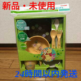 コンビ(combi)のくまのプーさん スマイル食器セット(離乳食器セット)