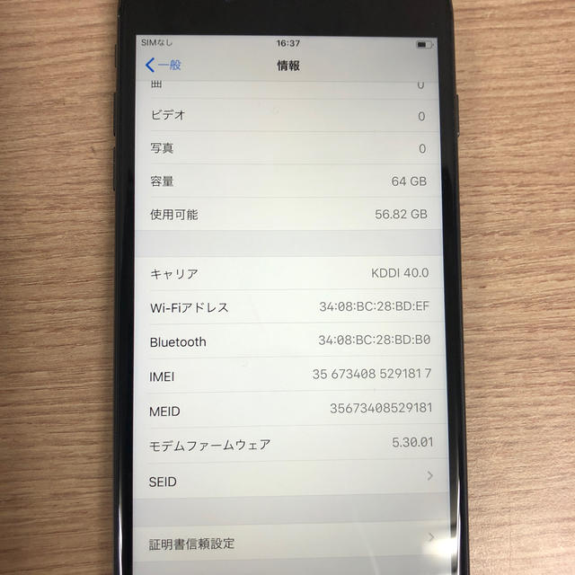 iPhone(アイフォーン)のiPhone8plus 64 91817 スマホ/家電/カメラのスマートフォン/携帯電話(スマートフォン本体)の商品写真