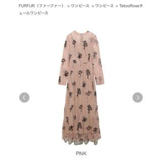 ファーファー(fur fur)のFUR FUR 今季TatooRoseチュールワンピース 新品(ロングワンピース/マキシワンピース)