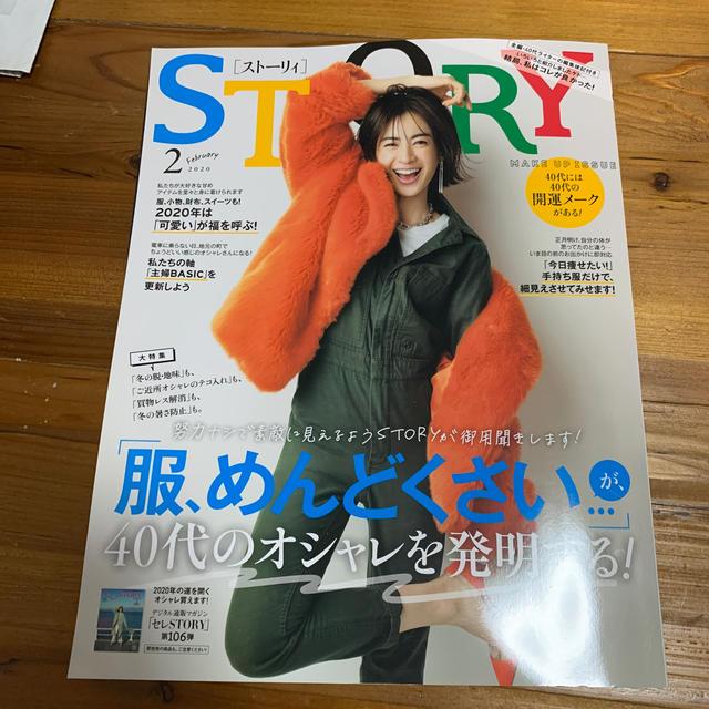 STORY (ストーリィ) 2020年 02月号 エンタメ/ホビーの雑誌(その他)の商品写真