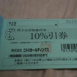 ニトリ - 【迅速発送】ニトリ 株主優待券 1枚 4
