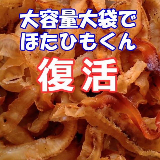 大人気 激安 大容量 北海道産 おいしい 焼 ほたて 貝ひも ほたひもくん 復活 食品/飲料/酒の食品(魚介)の商品写真