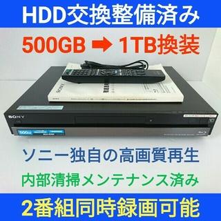 SONY - SONY ブルーレイレコーダー【BDZ-RX50】◆1TB換装◆高画質再生◆W録