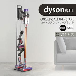 Dyson - 【送料無料】ダイソン専用スタンド Dyson収納