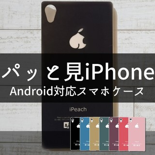 AQUOS - 【iPhone風】AQUOS Sense3・2対応スマホケース・スマホカバー