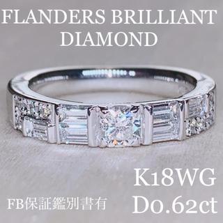 K18WG フランダースブリリアントカットダイヤモンド0.62ct 保証鑑別書有(リング(指輪))
