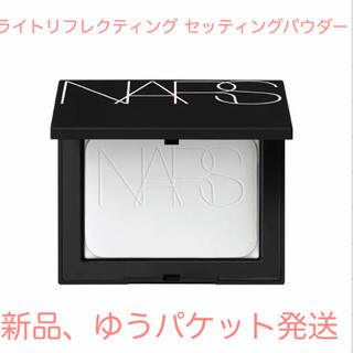 ナーズ(NARS)のNARS ライトリフレクティング セッティングパウダー プレスト 10g ナーズ(フェイスパウダー)