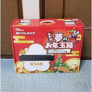 SONY - SONY DST-SHV1 ヨドバシ 福袋 お年玉箱 BS4Kチューナーの夢
