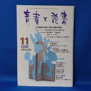 中古 青春と読書 2000年11月号 五木寛之 天童荒太 集英社 送料込み(文芸)