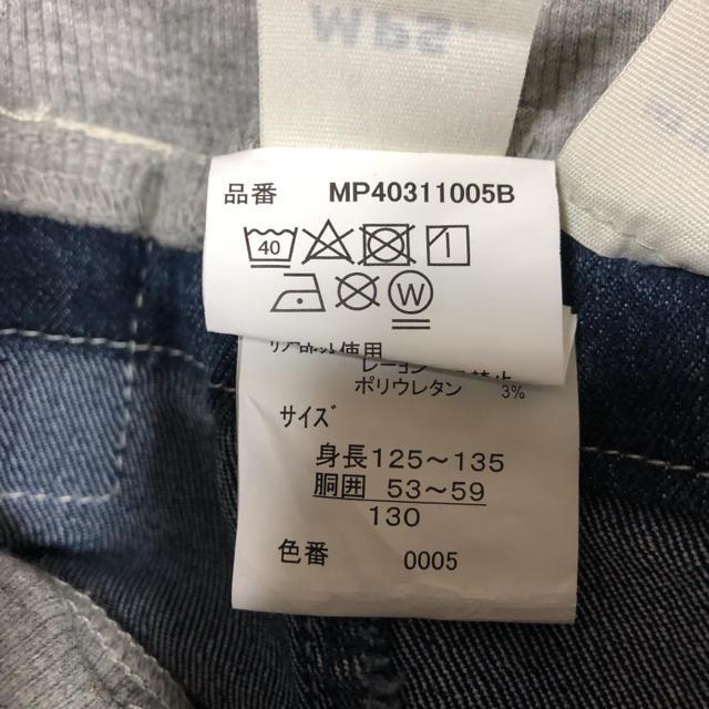 MPS(エムピーエス)の新品 ライトオン MPS 長ズボン 130cm  キッズ/ベビー/マタニティのキッズ服男の子用(90cm~)(パンツ/スパッツ)の商品写真