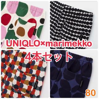 UNIQLO - 【お得なセット販売】ユニクロ×マリメッコ レギンス 80