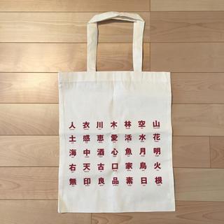 ムジルシリョウヒン(MUJI (無印良品))の無印良品 非売品 エコバッグ(エコバッグ)