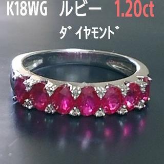 K18 ホワイトゴールド  1.20ct  ルビー ダイヤモンド リング (リング(指輪))