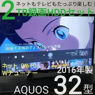 SHARP - 《美品》2016年製☆2TBHDDセット★多機能 AQUOS★32型
