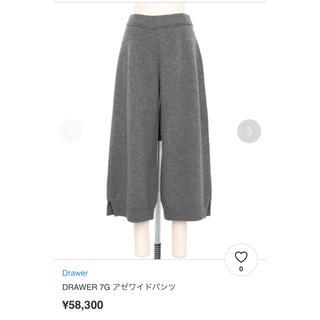 Drawer - Drawer 美品☆ 7G アゼワイドパンツ