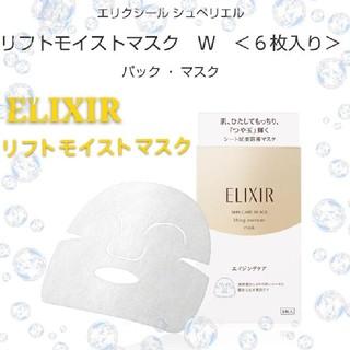 エリクシール(ELIXIR)のエリクシールシュペリエル リフトモイストマスク マスク(パック/フェイスマスク)