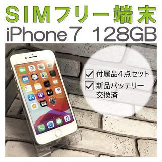iPhone - iPhone 7 128 GB SIMフリー バッテリー新品 完全動作品