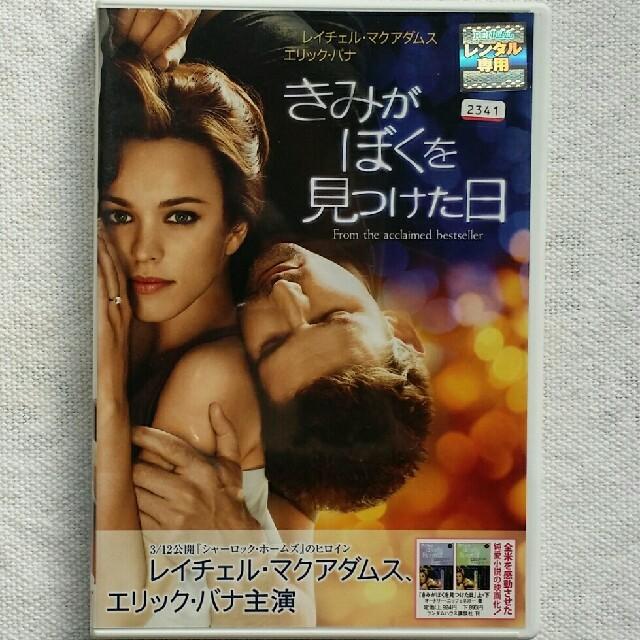 きみがぼくを見つけた日 エンタメ/ホビーのDVD/ブルーレイ(外国映画)の商品写真