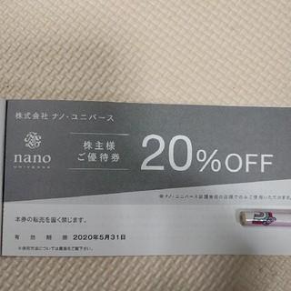 nano・universe - ナノ・ユニバース割引券1枚