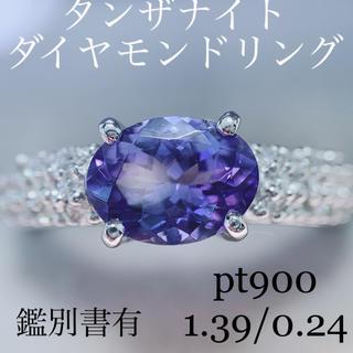 鑑別書 pt900タンザナイトダイヤモンドパヴェセッティング 1.39/0.24(リング(指輪))