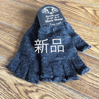 ビューティアンドユースユナイテッドアローズ(BEAUTY&YOUTH UNITED ARROWS)の【新品】ブラックシープ 指抜き手袋 ブラックシープ 手袋(手袋)