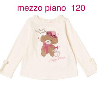 mezzo piano - 新品 タグ付き メゾピアノ   くまフリルデザイン 長袖Tシャツ 120