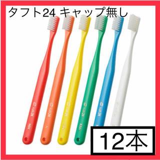 オーラルケア社 歯ブラシ タフト24 ミディアムソフト 12本組