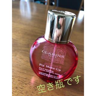 クラランス(CLARINS)の★ 空き瓶 ★ クラランス フィックスメイクアップ 50ml(その他)