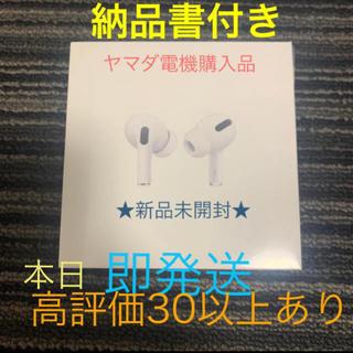 アップル(Apple)の【新品未開封】airpods pro ヤマダ電機購入 納品書付き(ヘッドフォン/イヤフォン)