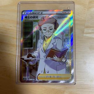 ポケモン - ポケモンカード 博士の研究SR
