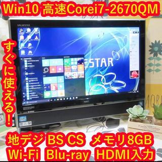 エヌイーシー(NEC)のWin10快適i7-2670QM地デジBSCS/ブルーレイ/メ8G/HD1T/黒(デスクトップ型PC)