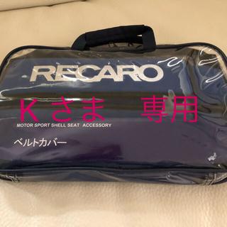 レカロ(RECARO)のレカロ純正 ベルトカバー2個入り(車内アクセサリ)