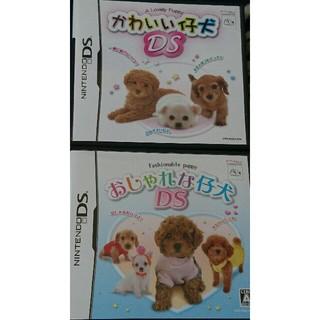 ニンテンドーDS(ニンテンドーDS)のかわいい仔犬 おしゃれな仔犬(携帯用ゲームソフト)