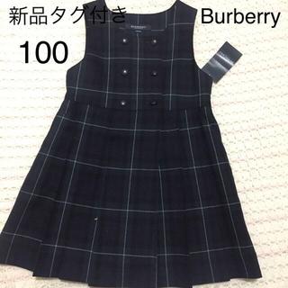 BURBERRY - 新品 バーバリー フォーマル ジャンパースカート ワンピース 100 チェック