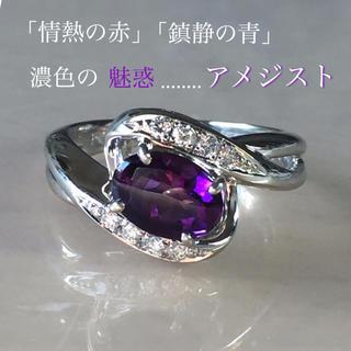 pt900   濃色な妖艶  アメジスト ダイヤモンド リング(リング(指輪))