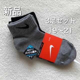 NIKE - 新品 ナイキ ソックス 3足セット 19〜21