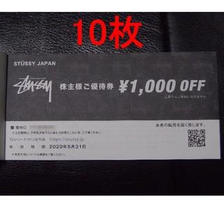 STUSSY - TSI 株主優待 STUSSY ステューシー 1000円 割引券7枚セット